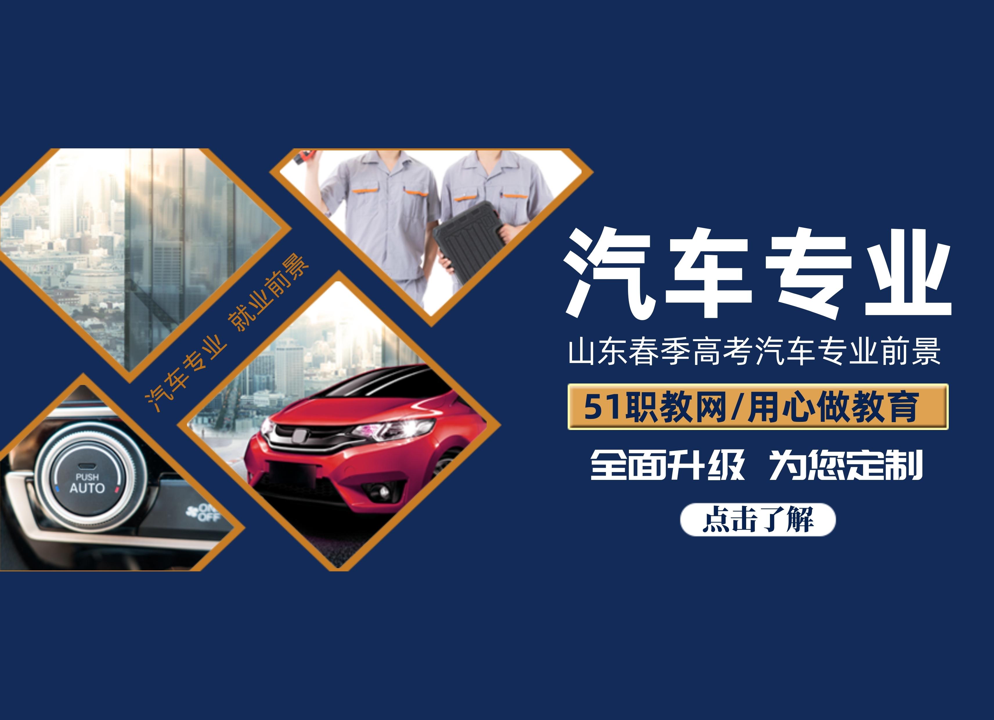 山东春季高考汽车专业就业前景解析