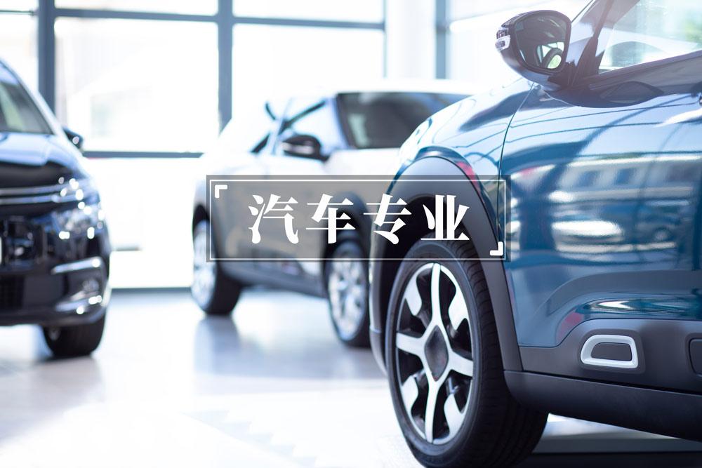 2020年山东春季高考汽车专业本科招生院校