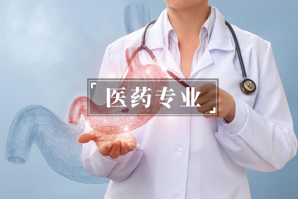 2020年山东春季高考医药专业本科招生院校