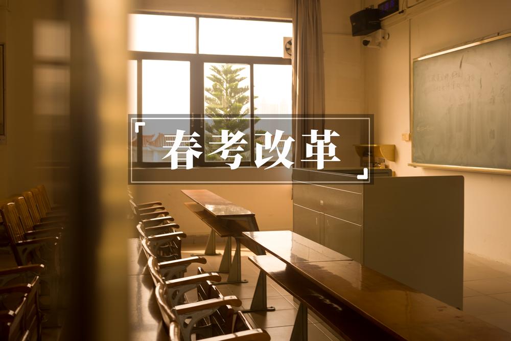 山东春季高考2019年提出进一步完善职教高考意见