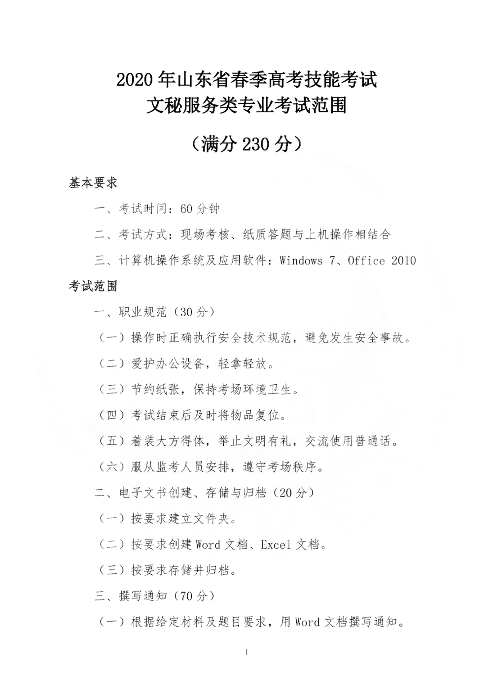 2020年山东省春季高考技能考试文秘服务类专业考试范围