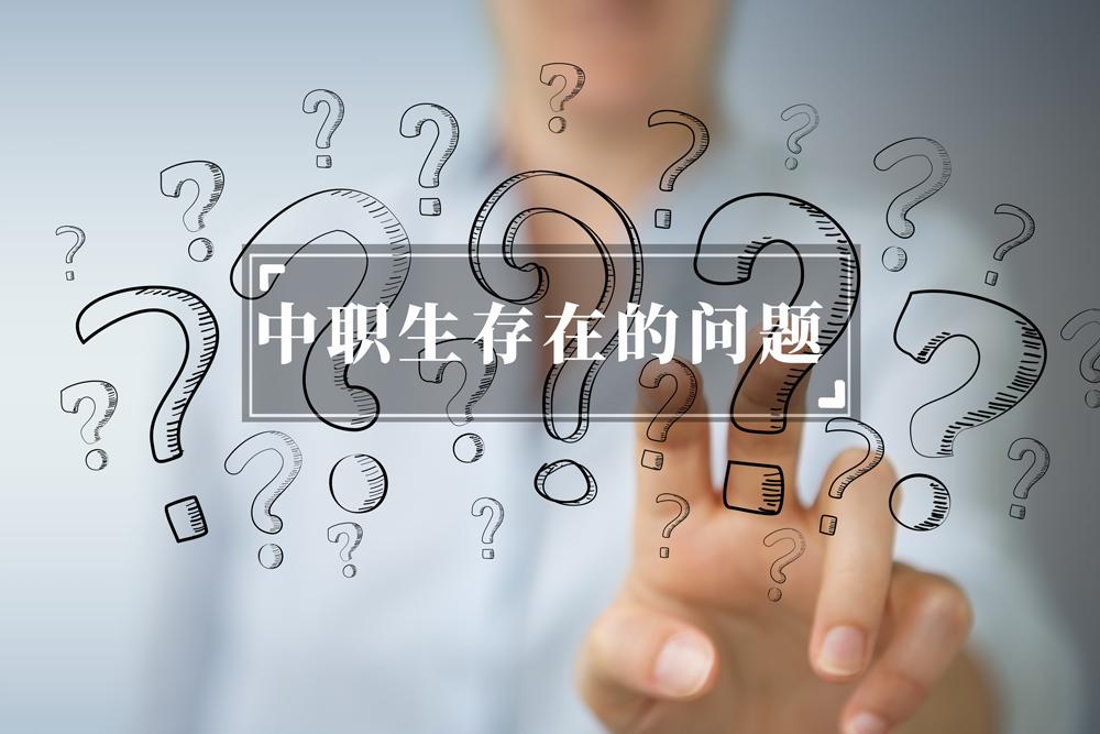 中职生普遍存在的问题,应该怎么应对?