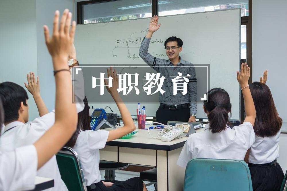 中职生应该怎样去教育?怎样让中职生自信起来?