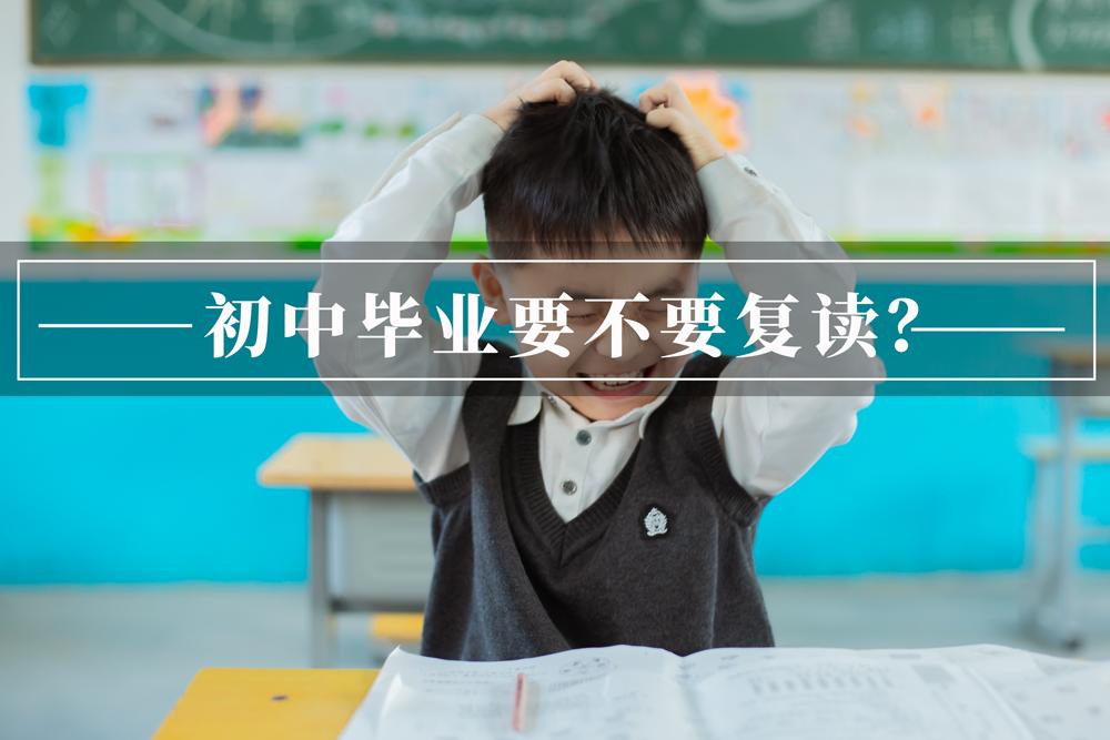 初中毕业考不上高中可以复读吗?中考落榜都有哪些出路?