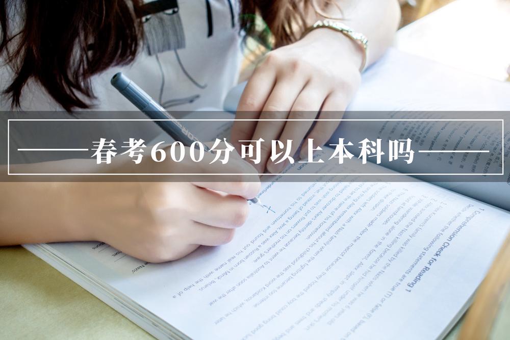 春季高考600分可以上本科吗?51职教网为您解答。