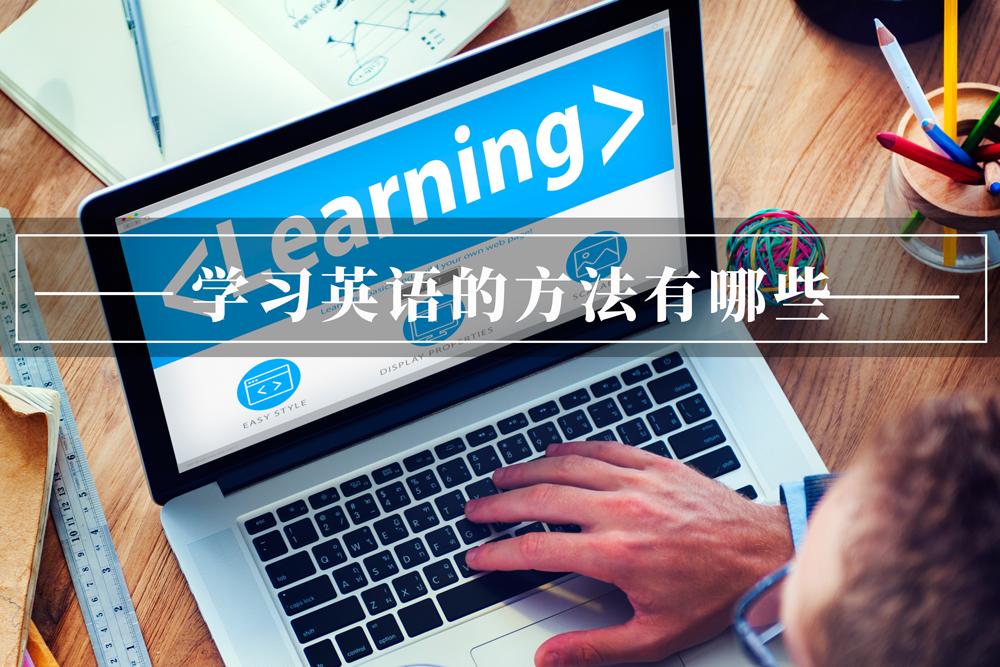 山东春季高考英语学不好?掌握学习方法很重要!