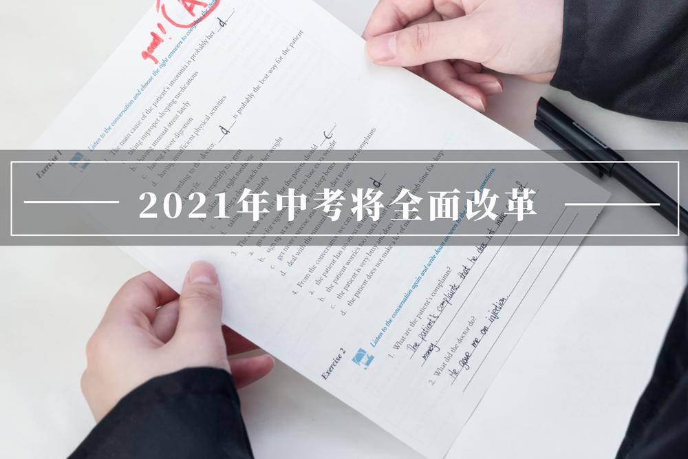 2021年中考将全面改革.png