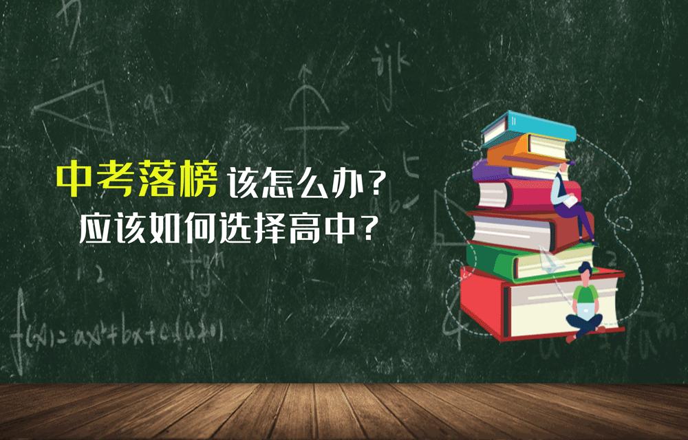 中考落榜后可以读哪些学校? 什么样的选择最好?