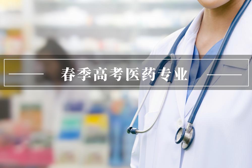 春季高考医药专业一般体格检查技能考试要求是什么?