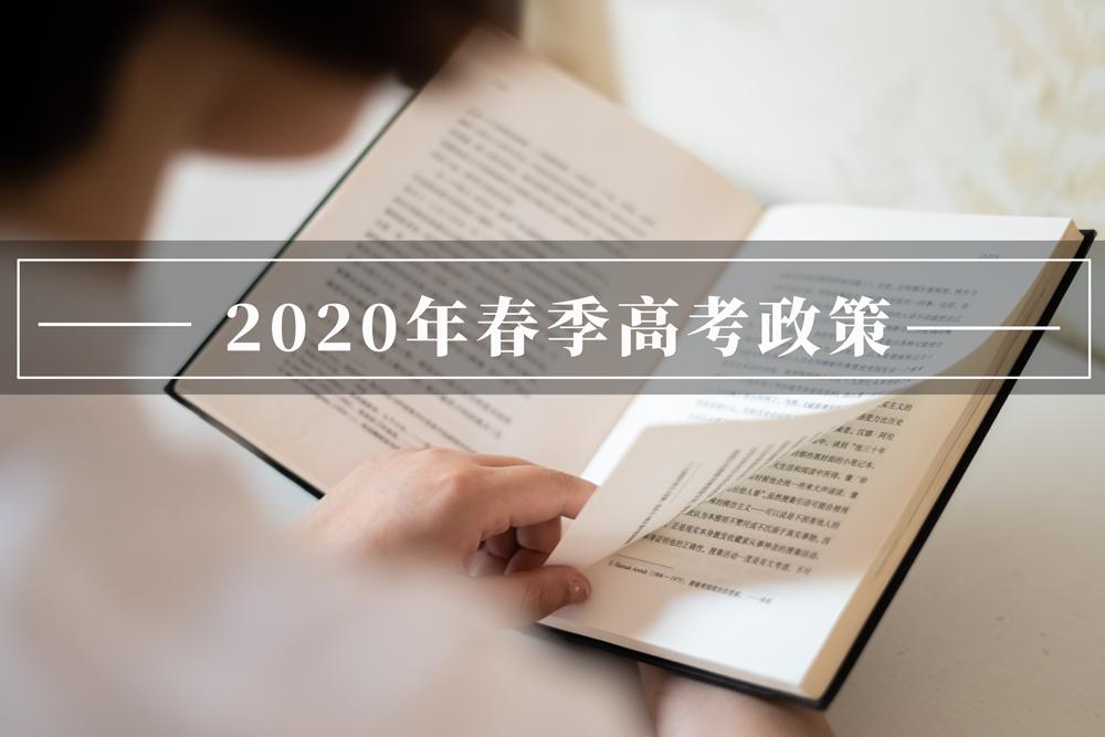 春考不迷茫,51职教网带你了解山东省2020年春季高考政策?