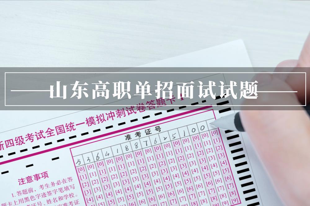 2020年山东单招考试面试题分享