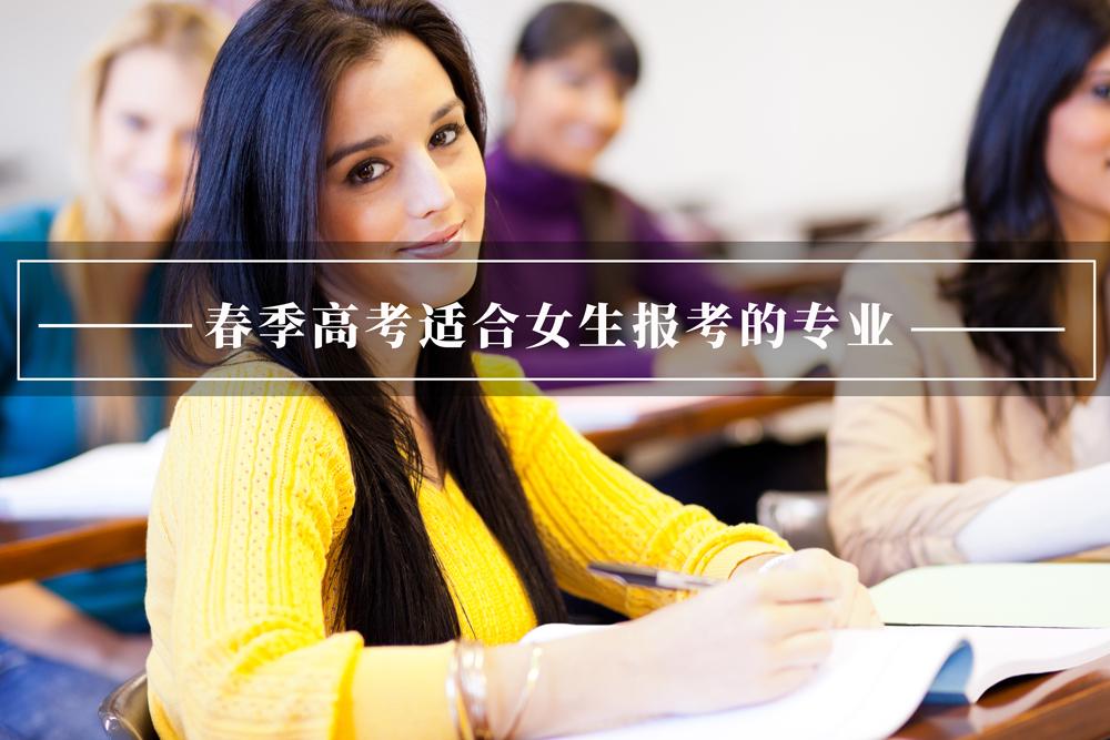 春季高考适合女生报考的专业