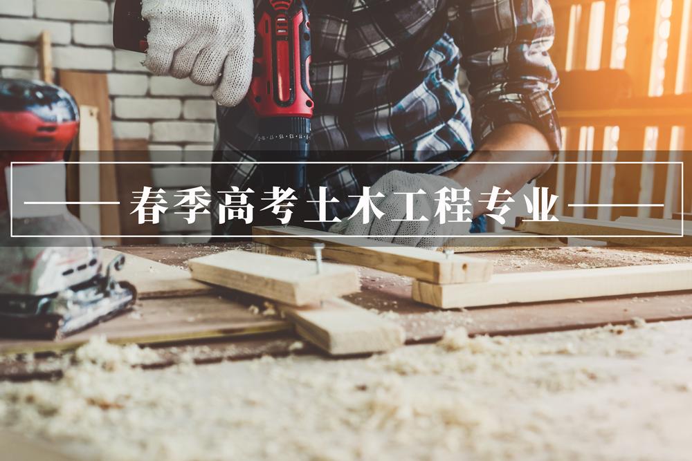 山东春季高考中土建专业学什么,能报考什么小专业?