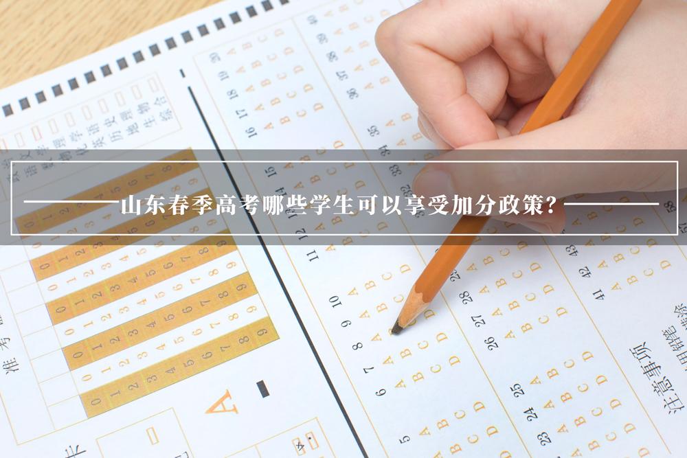 山东春季高考哪些学生可以享受加分政策?