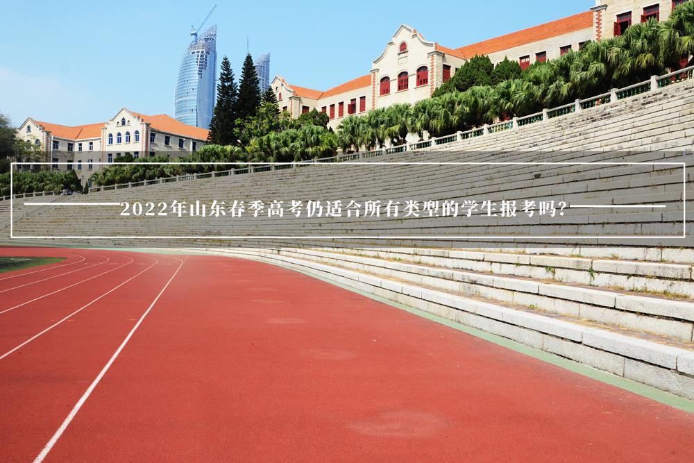 2022年山东春季高考仍适合所有类型的学生报考吗?