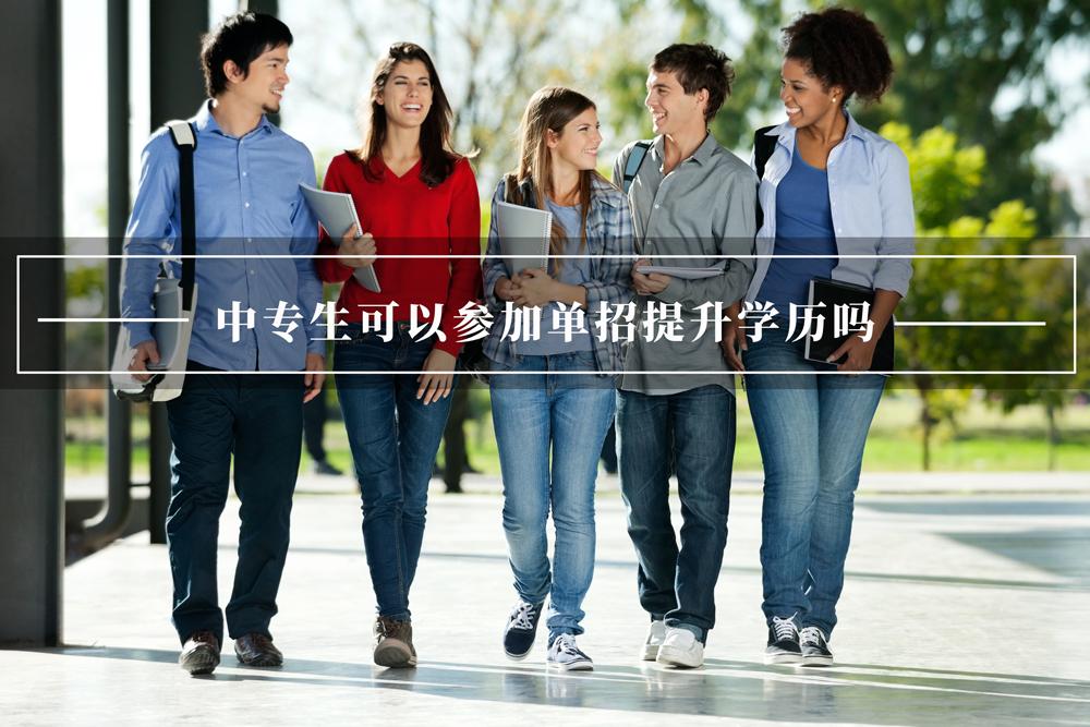 单招是什么?中专生可以参加单招提升学历吗?51职教网为你解析。