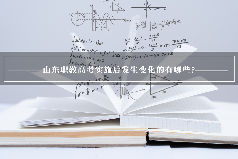 山东职教高考实施后发生变化的有哪些?51职教网为您解答。