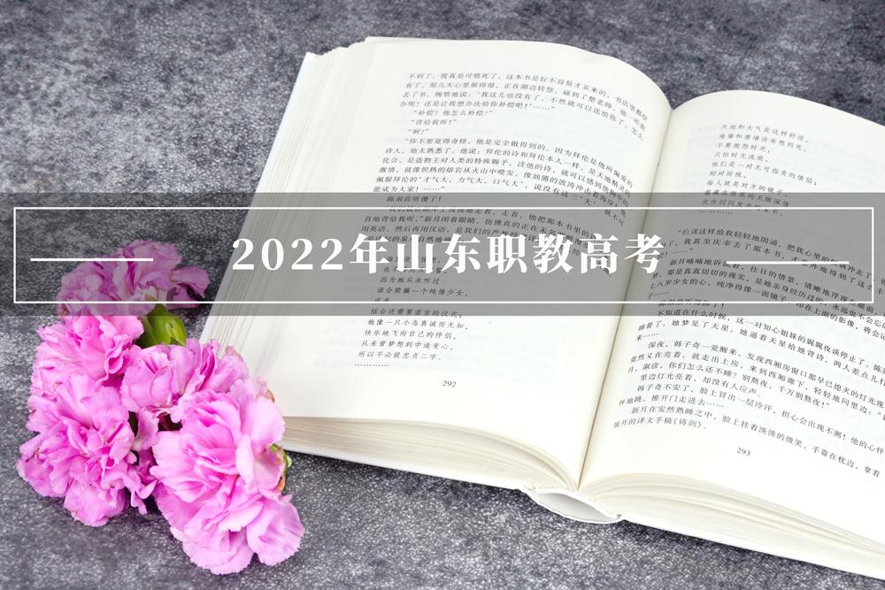 2022年山东职教高考,本科招生扩招,应用型本科增加!