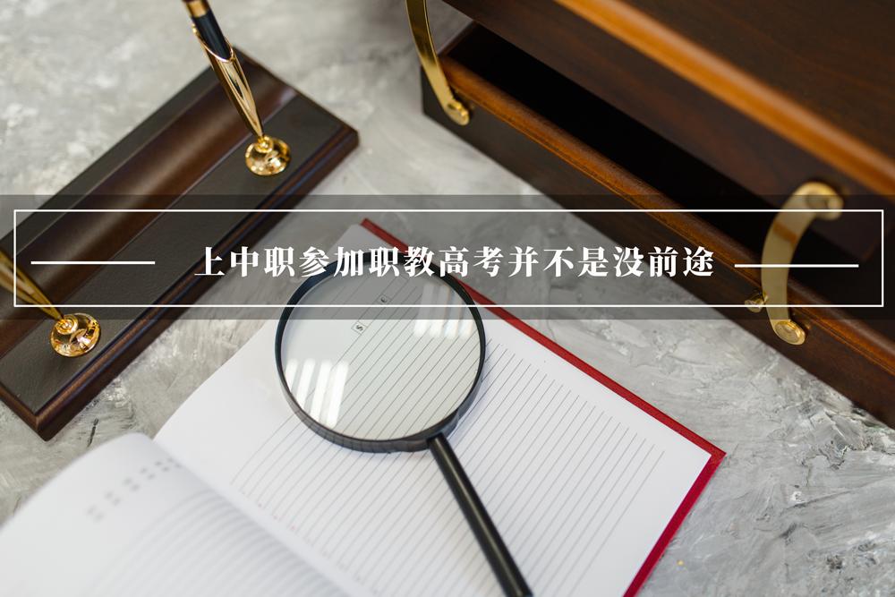 上中职参加职教高考并不是没前途,而是因材施教的具体表现。