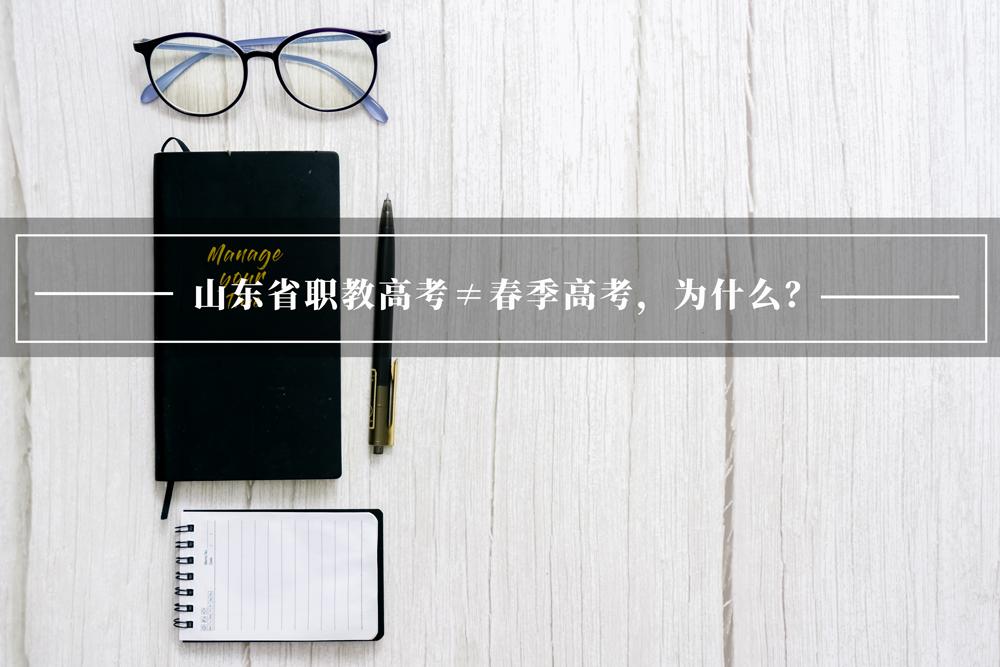山东省职教高考≠春季高考,为什么?