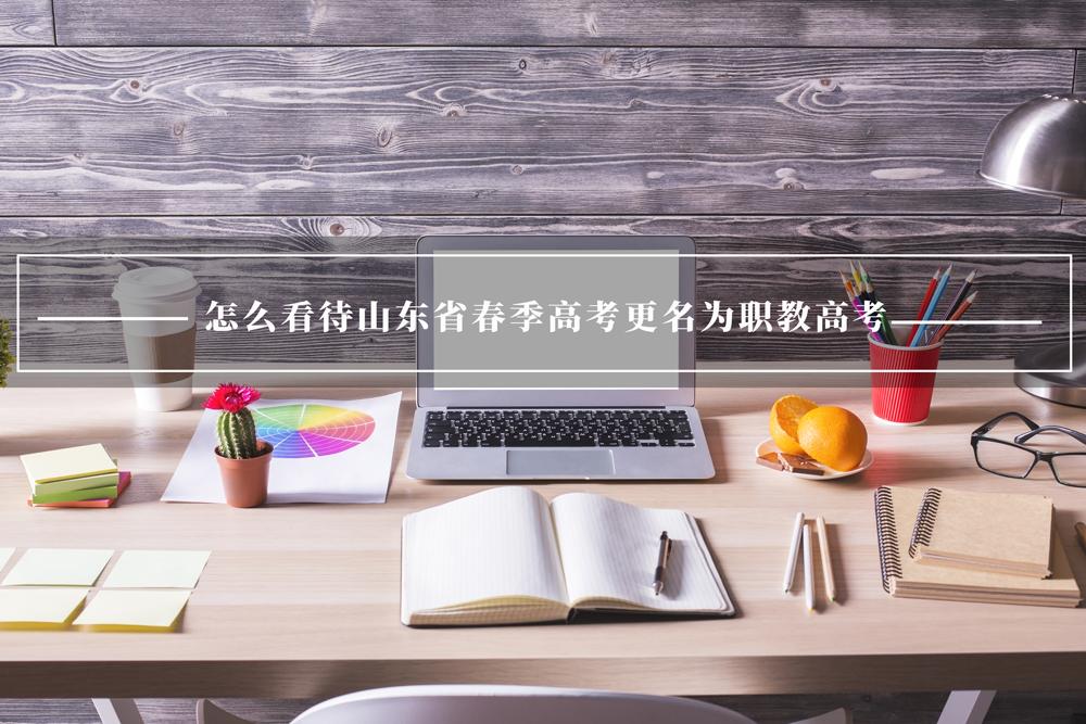 怎么看待山东省春季高考更名为职教高考?