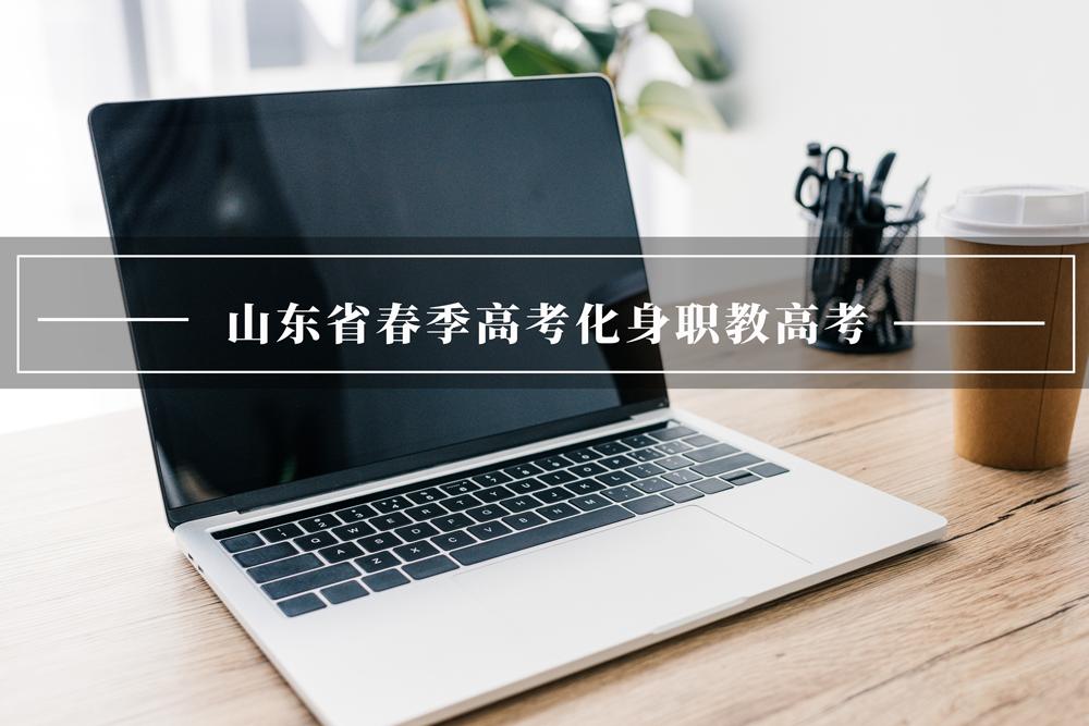 山东省春季高考化身职教高考,让中职生升学有渠道,就业有优势!
