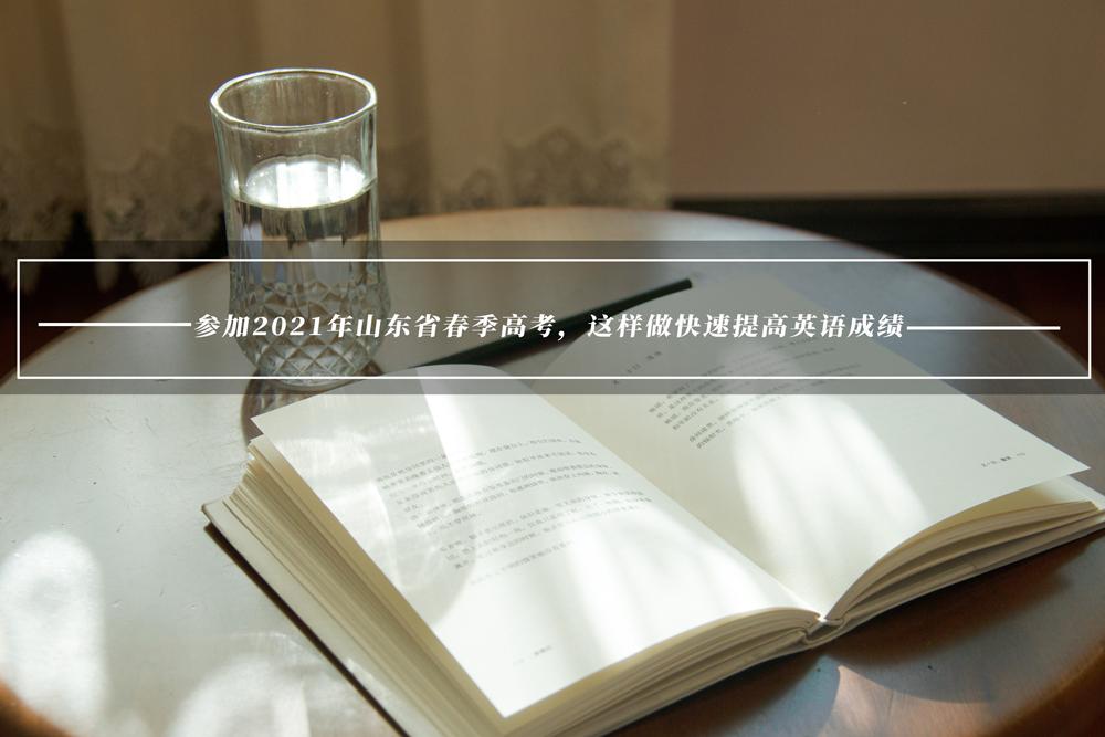 参加2021年山东省春季高考,这样做快速提高英语成绩。