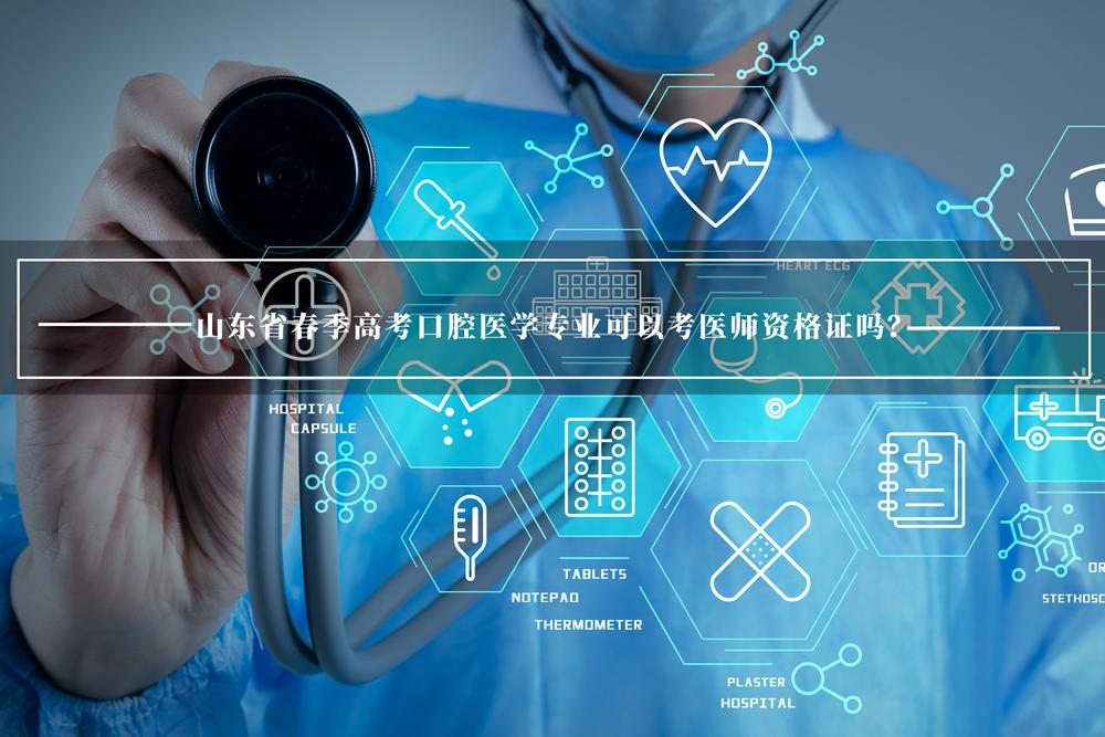 山东省春季高考口腔医学专业可以考医师资格证吗?