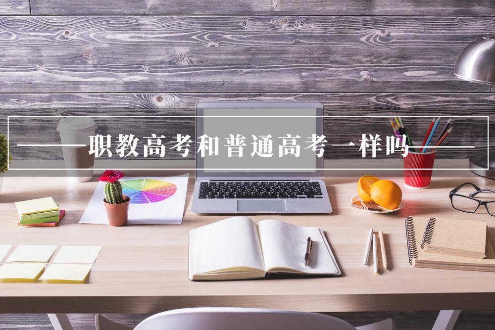 职教高考和普通高考一样吗?51职教网为您解析。