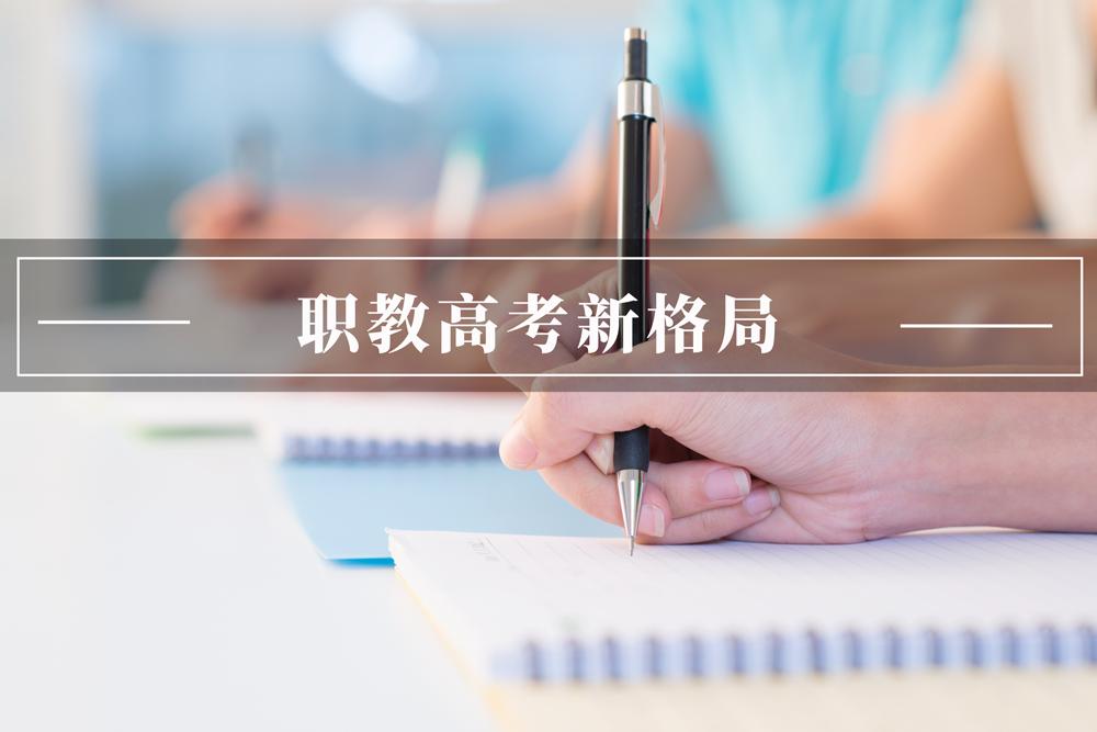 2022年山东高考新格局:职教高考将与夏季高考并行。