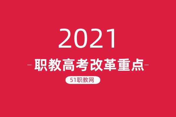 职教高考是什么意思?2021山东职教高考重大改革要点汇总