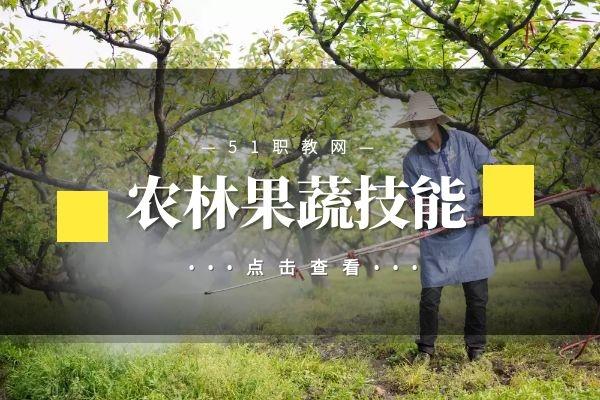 山东省2021年春季高考技能考试农林果蔬类专业试题