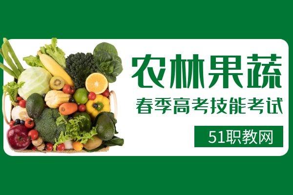 2021年山东省春季高考农林果蔬类技能考试试题