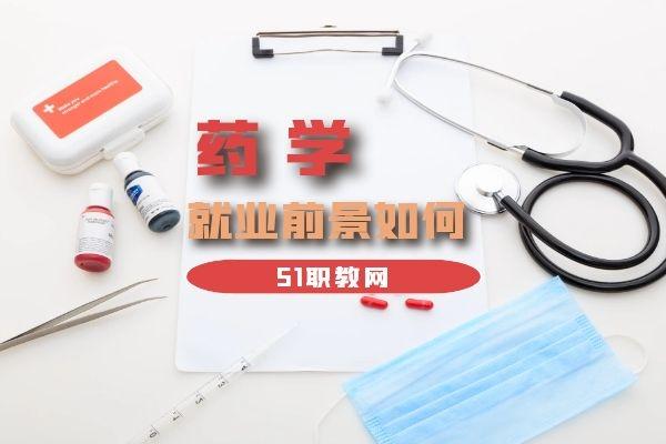 职教高考医药专业之药学小类别就业前景  药学专业 第1张