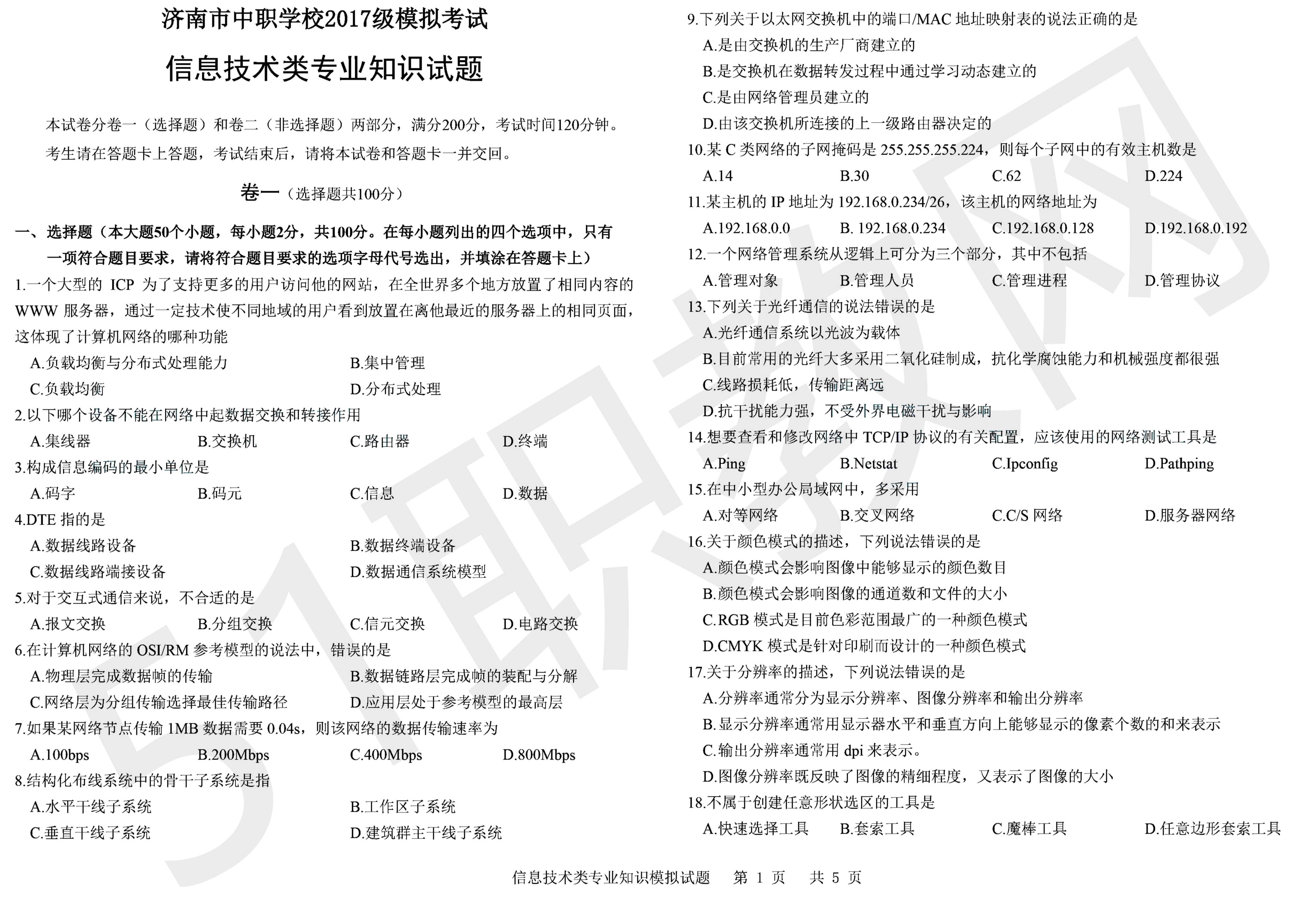 2020年济南市中职学校信息技术专业知识模拟试题