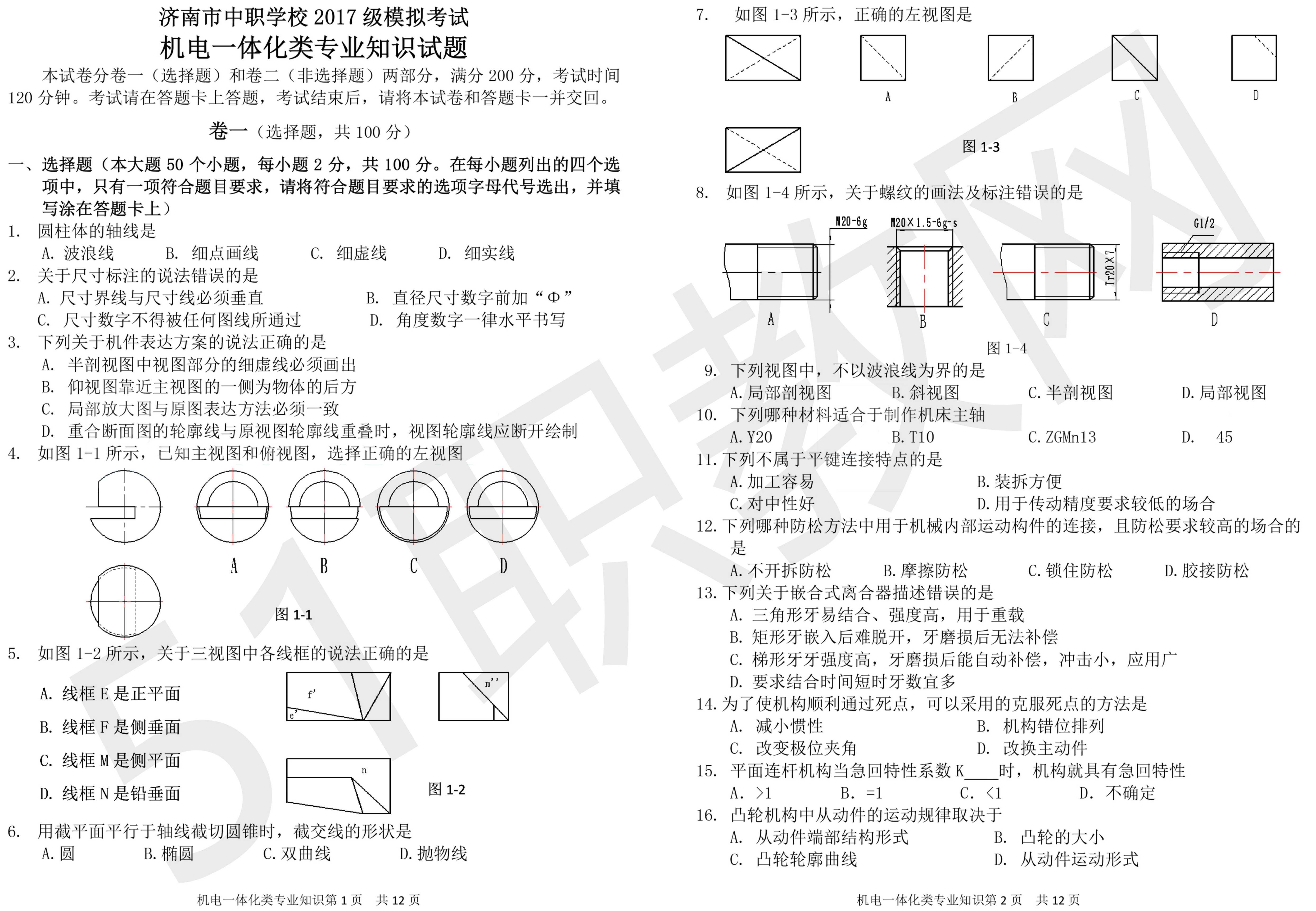 2020年济南市中职学校机电一体化专业知识模拟试题