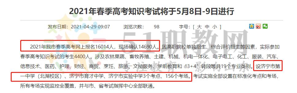 2021年济宁春季高考理论考试考点安排计划表  济宁春季高考 第1张