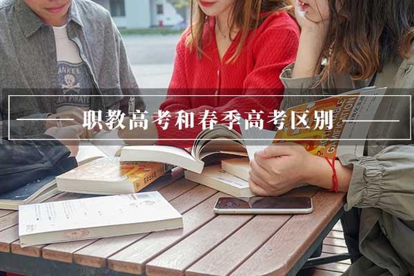 2022年职教高考和春季高考有什么区别