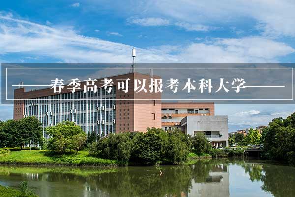 山东春季高考2022可以报考的本科大学  春季高考可以报考的本科大学 第1张