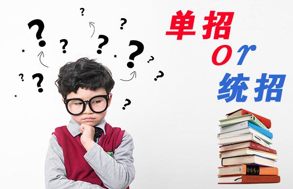什么是单招?怎么选择单招学校?51职教网整理发布